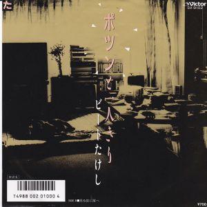 ポツンと一人きり / ビートたけし/BEAT TAKESHI レコード通販「おミミ ...
